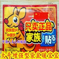 Wholesale Genuine pack bags were warm baby hot warm paste Nuangongtie warm baby warm paste