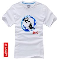 Wholesale Latest Men s t shirt Chinese character Wing Chun Chinese kung fu Cotton Classic t shirts for man