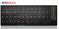 Wholesale High Quality German Letters Super Durable Germany Keyboard Sticker For all kinds of keyboards inch to inch