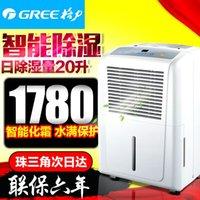 Wholesale GREE household dehumidifier dehumidifier dehumidifier mute DH20EB basement dehumidifiers dryer dehumidifier