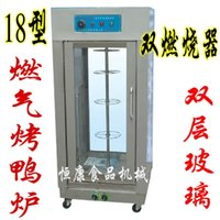 Wholesale 18 rotary roast duck furnace chicken furnace roasted poultry box duck machine