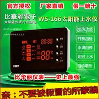 Wholesale Genuine solar water heater instrument than the gorgeous red wizard WS intelligent water supply controller accessories
