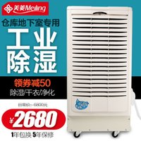Wholesale MeiLing high power industrial desiccant home silent basement storage to wet moisture absorption dryer liters