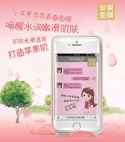 apples acne - Bo Ya Quan small apple moisturizing mask sharp youth summer oil julep brighten skin mask