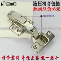 Wholesale Genuine Tupper Door hinge hinge cover cover full buffer Ban Wan curvature hydraulic door hinge hinge