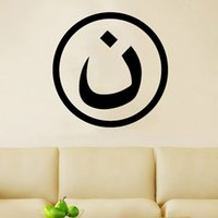 abstract christian art - Arabic Christian Religious Symbols Personalized Wall Stickers Vinyl Decorative Wall Art Flowers Suitable For Bedroom And Living Room At Home
