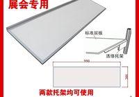 aluminum laminates - Exhibition standard booth exhibition shelves bulkhead bracket aluminum edging laminate exhibit pallet