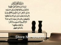 ayatul kursi - ome Decor Wall Stickers Islamic Muslim art Ayatul Kursi Wall Art Stickers Decal DIY Home Decoration Wall Mural Removable Decor Bedroom De