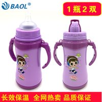 Wholesale Wan Baolong stainless steel heat preservation bottle with straw handle wide diameter double baby baby authentic bottle