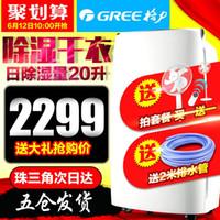 Wholesale GREE DH20EF high power underground chamber Moisture Absorption Dryer