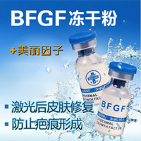 Wholesale Repair Factor BFGF Lyophilized Powder Skin Repair Prevent Scar Formation Freckle Blemish Anti wrinkle pair box New