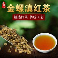 al por mayor té negro de primavera-250g ¡Envío libre! Yunnan té Dianhong tiempo Nuevo té de primavera venosa Hong Qu rojo fengqing té! Yunnan té negro