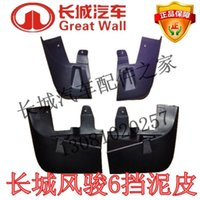 Wholesale for The Great Wall Wingle fender fender leather factory and left after special offer