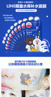 Wholesale Mask of to cry can rice LINE friends cooperation injection reservoir mask limited edition Ten piece bag mail