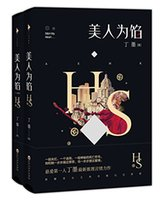 Books adult reading books - Chinese reading book for adults sweet love story book Detective fiction book popular novels by Dingmo Beauty trap set of