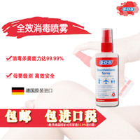Wholesale Total spray disinfection SOS Germany Original import