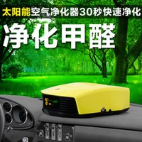 as pic air yee - Clean Yee Solar Car Air Purifier Car Oxygen Bar Anion aroma in addition to formaldehyde odor PM