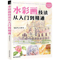 beginner watercolor - Chinese coloring Watercolor books for adults by Fei Yue Bird Studios Watercolor Painting Techniques from Beginner to Master