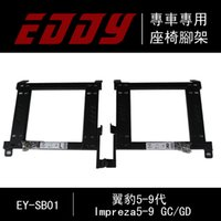 Wholesale A Pair L R For Impreza GC GD EDDY Racing Seats Auto Replace Parts Stainless Iron Strength Seat Brackets Seat Base Mounting
