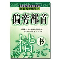 basic chinese characters - Pen Calligraphy Copybook Children Calligraphy Regular Script Basic Strokes and the Side of Chinese Characters Chinese Edition