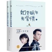 adult fiction - Chinese popular novels sweet love stories for adults Detective love fiction book by Dingmo best seller If the snail has lover