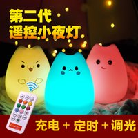 Wholesale Creative LED colorful cartoon animal silicone Nightlight children bedroom bedside lamp charging USB remote control