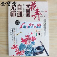 art techniques drawing - Chinese Brush Ink Art Painting Sumi e Self Study Technique Draw Flowers and plants Book Flowers and calligraphy copybook
