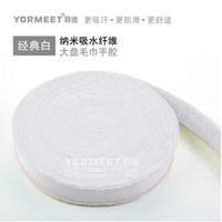 Wholesale Towel Grip Tape for Tennis Squash Badminton Racket Nano absorbent fibers towel grip