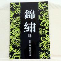 best flower tattoos - Best Price A3 Size JINXIU Tattoo Flash China A3 Book Sketch Dragon Flower Fish Beast Reference Supply For Tattoo Makeup Body Art TB2139