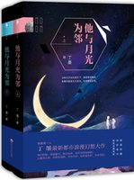 adult romantic stories - Chinese popular novel by Dingmo Urban romantic fantasy love story book for adults Love with aliens set of books