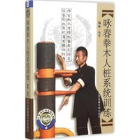 Wholesale Chinese Kung Fu book Wing Chun Wooden Dummy System Training newest chinese Wing Chun Wushu book for adult