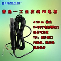 Wholesale Industrial online pH composite electrode online PH probe sensor Lu Heng biological factory direct sales