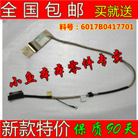 Wholesale new Original video cable for HP M7 Envy j screen cable B0417701