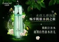 Wholesale Moisturizing skin care products repair toner lotion cream eye cream replenishment products