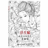 art antiquities - 2016 NEW HOT Fashion drawing books Beautiful antiquity coloring book children adult painting antistress girls art colouring book