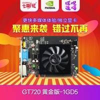 Wholesale Colorful seven GT720 gold version of the rainbow GD5 graphics entry game independent G graphics card