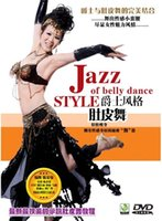 belly dance movies - Jazz style belly dance DVD primary entry beginner and retail DVD Movies TV series Yoga fitness contact me
