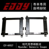 Wholesale A Pair L R For Genesis Coupe EDDY Racing Seats Auto Replace Parts Strength Seat Brackets Seat Base Mounting