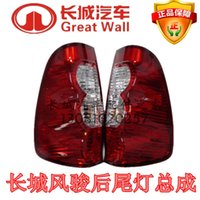 Wholesale for The Great Wall Wingle Wingle European version after reversing lamp rear brake lights width lamp assembly