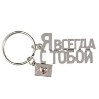 alphabet keychains - Silver plated keychain the Romantic Russian alphabet keychain the metal Keyring Keychains charms of quot I am always with you quot