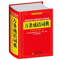 adult learning tools - Chinese Ten thousand Idiom Dictionary Chinese characters Dictionary learning Language tool books for children adult
