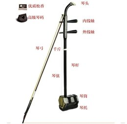 Wholesale Professional Ebony Allen Grading professional grade instruments erhu send Qin He manufacturer a generation of fat