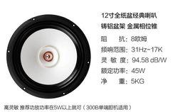 Wholesale Aucharm P S Super Full Range Speaker Component Ferrite Magnet Mixed Paper Cone ohm W