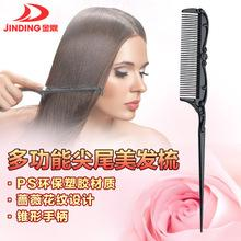 Wholesale Taiwan international JD rat tail comb hair special modelling comb antistatic plastic imports Comb bang