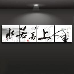 Скидка современной каллиграфии Китайский стиль Семейное счастье каллиграфия Картина 4 панелей Combimation Art Modern Wall картина маслом напечатаны на холсте для украшения дома