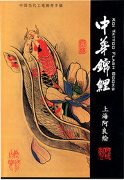 Wholesale PDF Format Tattoo pic Book pages fishes carp flowers tattoo scan book Chinese featured Traditional PDF Tattoo