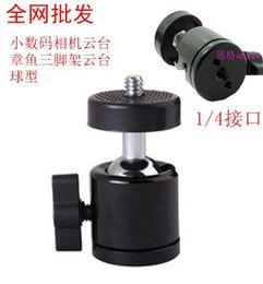 Wholesale-Small q29 i octopus tripod ball monopod small digital camera