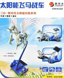 3-in-1 Solar Pegasus Chariot triple puzzle educational science puzzle DIY DIY mini toy