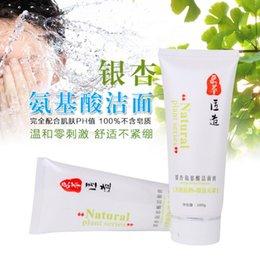 Wholesale Skin Care Face Care CAICUI Gingko Amino Acid Facial Moisturizing Cream Espuma Deep Cleansing Facial Moisturizing