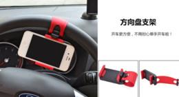 Volant pour les vélos à vendre-Support de voiture pour téléphone portable SMART Clip Support de voiture pour iPhone 7 6S Plus Samsung Note5 S6 S7 Edge Plus